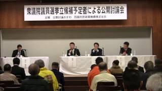 第46回総選挙香川第3区公開討論会 7 thumbnail