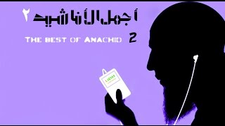 The Best of Anachid 2 ᴴᴰ || 2 أجمل الأناشيد