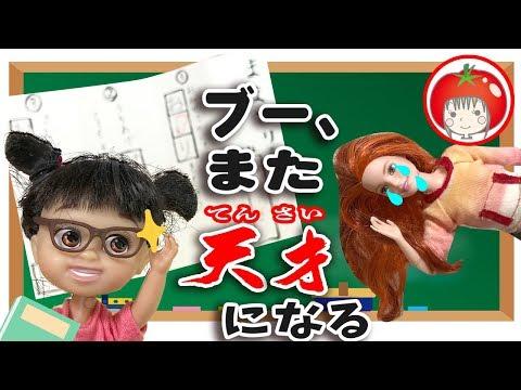 ブー、また天才になる? ママドリル2で珍回答 ひらがな 知育 魔法のメガネ おもちゃアニメ トマトおねえさん