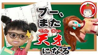 ブー、また天才になる? ママドリル2で珍回答 ひらがな 知育 魔法のメガネ おもちゃアニメ トマトおねえさん thumbnail