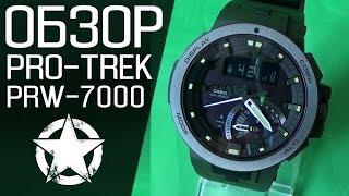PRO-TREK PRW-7000-3D | Обзор (на русском) | Купить со скидкой