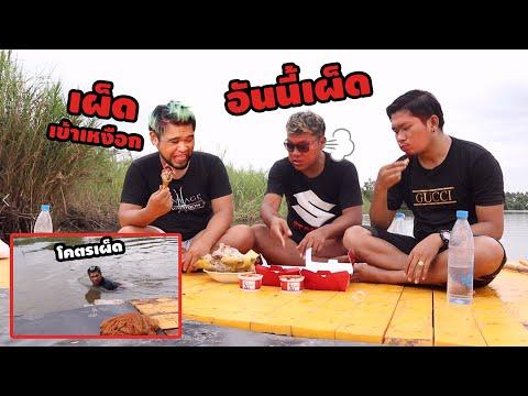 กินไก่ KFCหม่าล่า!!  บนเกาะส่วนตัวกลางแม่น้ำปิง | CLASSIC NU