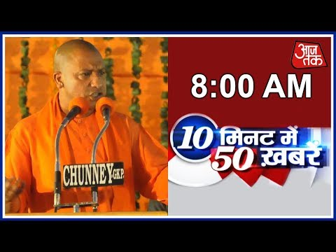 10 Minute 50 Khabrien: Yogi Adityanath Dismiss Top Police Officer Over Caste Clashes In UP