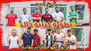 بطولة كتيبة خالد #4 !! | فريق المهاجمة البريطانية ضد فريق أحمد 😍🔥 !!
