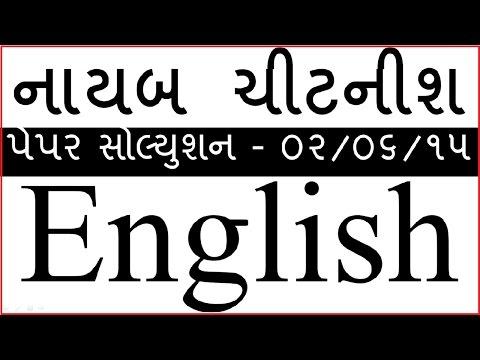 Nayab chitnis previous year old english paper solution in gujarati language, Profile,Work and Duties