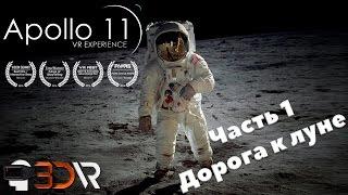 Прохождение игры Apollo 11 VR Experience | Часть 1 - Дорога к луне | Виртуальная Реальность 3D-VR