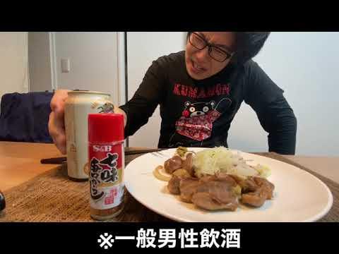 自分を大蛇丸と信じて止まない一般男性が、砂肝とビールで優勝する動画です。