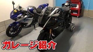 バイクの秘密基地を大公開!【モトブログ】 thumbnail