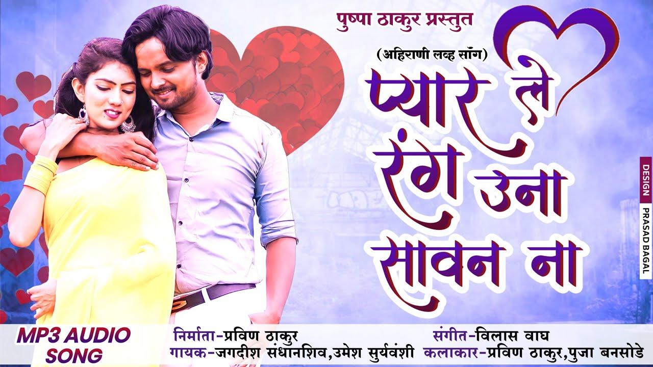 प्यार ले रंग उना सावन मा | Ahirani love song official Video 2021|Pushpa Thakur |Jagadish Sandhanshiv