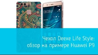 Силиконовый чехол Deexe Life Style для Huawei P9: подробный обзор(Купить чехол Deexe Life Style для Huawei P9 по лучшей цене: http://wookie.com.ua/1394-huawei-p9/silikonovaya-nakladka-deexe-life-style-dlya-huawei-p9/ ..., 2016-08-04T07:47:27.000Z)