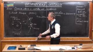 Урок 412. Скорость света и ее измерение