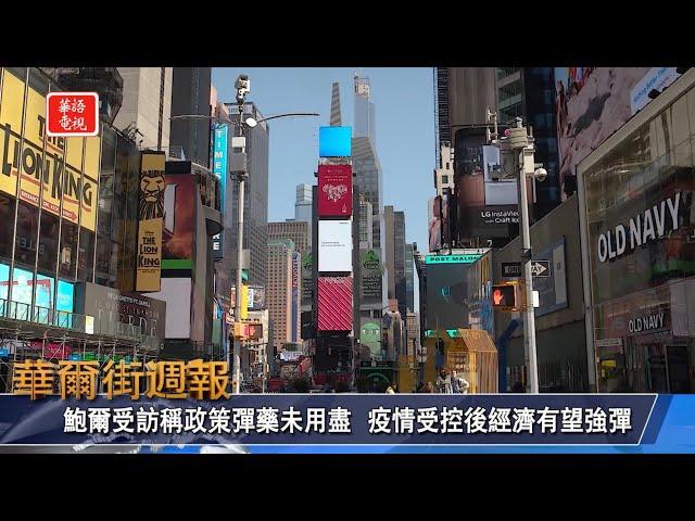 華爾街週報 03/27/20 (上) 美聯儲前後主席信心喊話  經濟有望強彈