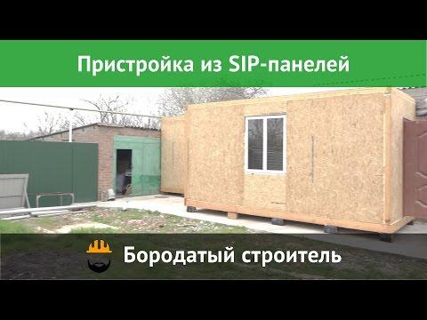 видео: Пристройка к дому из СИП панелей