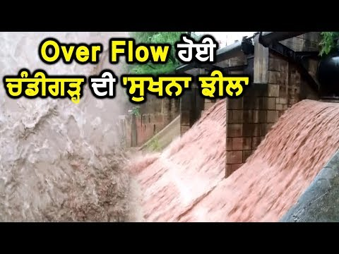 Chandigarh की Sukhna Lake हुई OverFlow, मचा सकती है तबाही