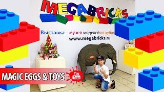 Музей Лего, Москва. Выставка, цены, фото, видео, как добраться, отели рядом – Туристер.Ру