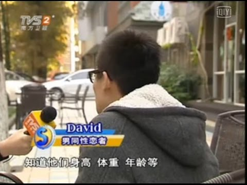 Guangzhou's gays and HIV (Part 1 of 3)