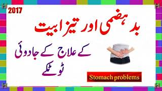 Stomach problems    Gastric Problems    Digestive System Disorders   Health Tips