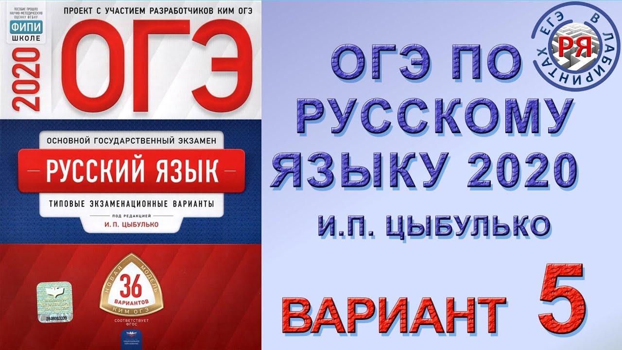 Oge Po Russkomu Yazyku 2020 I P Cybulko Variant 1 Youtube