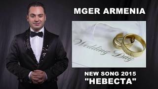 MGER ARMENIA   NEVESTA  NEW SONG 2015