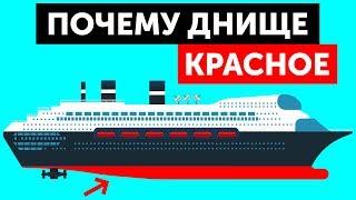 Почему корабли ниже ватерлинии красят красным