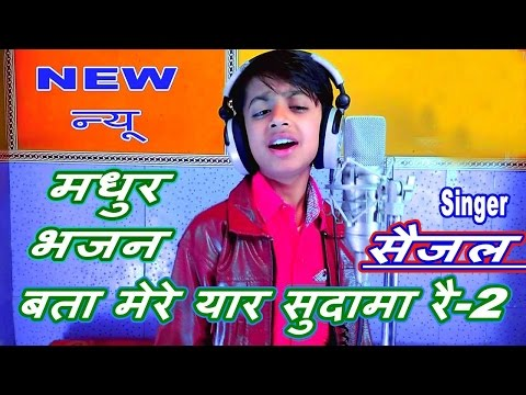bata mere yaar sudama re 2 || बता मेरे यार सुदामा II Haryanvi Bhajan II Singer   सैजल