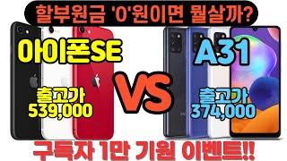 [구독자 1만 이벤트] 아이폰SE2와 A31이 공짜폰이…