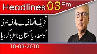 News Headlines | 03:00 PM | 18 August 2018 | 92NewsHD