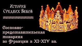 Сословно-представительская монархия во Франции в ХІ - ХIV веках (рус.) История средних веков.