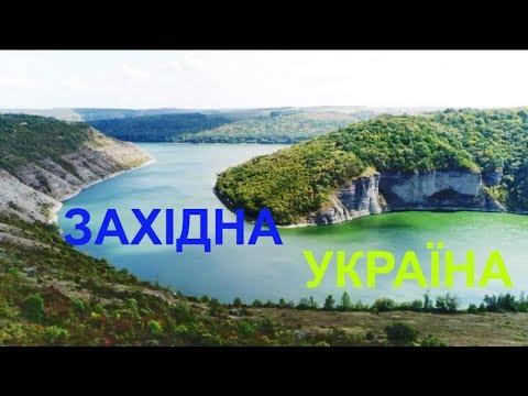 Україна вражає 2 | Подорож на захід України