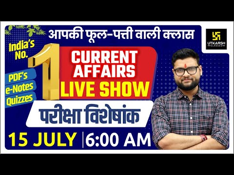 15 July | Daily Current Affairs #601 | Exam Special | Most Important Questions | Kumar Gaurav Sir