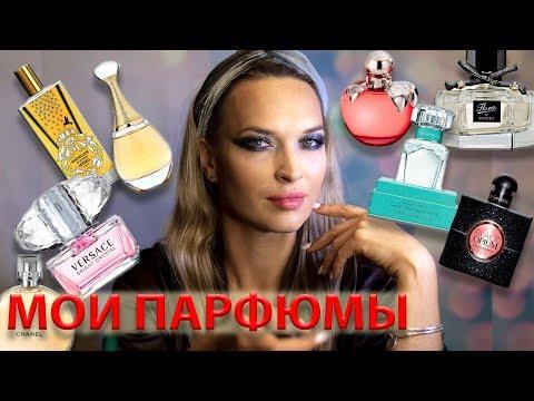 ВСЕ МОИ ПАРФЮМЫ | МОЯ КОЛЛЕКЦИЯ АРОМАТОВ 2019