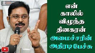 Dinakaran fell at my feet - says minister.! - 2DAYCINEMA.COM