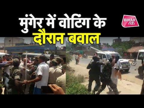 Munger Lok Sabha Seat | जानिए क्यों हुआ इस बूथ पर बवाल ?| Bihar Tak