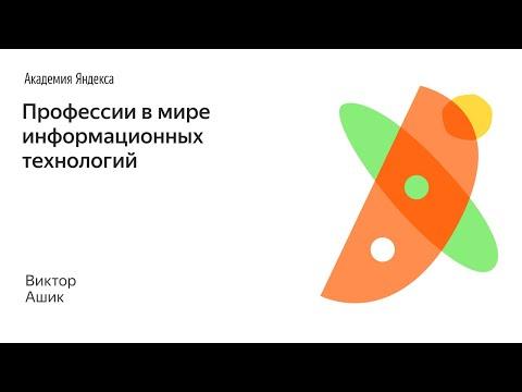 001. Профессии в мире информационных технологий - Виктор Ашик