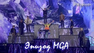 [RUS SUB][Рус.саб] [EPISODE] BTS (방탄소년단) @2018 MGA