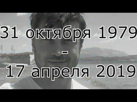 #Срочно Скончался корреспондент Первого канала Илья Костин