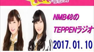 NMB48のTEPPENラジオ 2017年01月10日 矢倉楓子・吉田朱里 申し込む ...