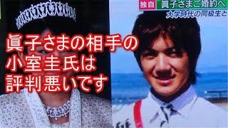 【皇室】眞子さまの相手の小室圭氏は評判悪いです 小室圭 動画 28