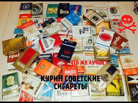 ЧТО МЫ КУРИЛИ В СССР И ПОЧЕМУ НАС ТРАВЯТ СЕЙЧАС ??? | ВСЕ СИГАРЕТЫ СССР
