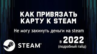 Как привязать платежную карту к Steam. Что такое расчетный адрес. Где найти индекс?