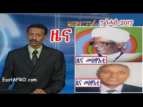 Eritrean News ( August 7, 2017) |  Eritrea ERi-TV