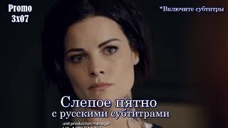 Слепое пятно 3 сезон 7 серия - Промо с русскими субтитрами // Blindspot 3x07 Promo