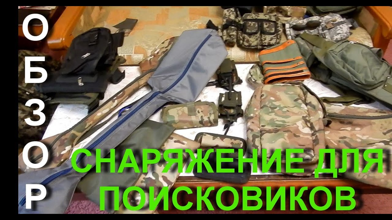 Обзор рюкзаков и снаряжения для поисковиков и кладоискателей.