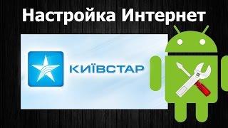 Налаштування інтернету Київстар на Андроїд