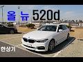 BMW ? 520d M ??? ???(G30 520d M Sport Test drive) - 2017.02.21