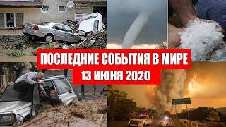 Катаклизмы за день 13 июня 2020 | изменение климата ! событие дня ! происшествия в мире ! Информатор