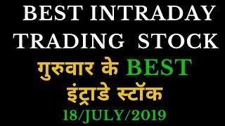 गुरुवार के BEST इंट्राडे स्टॉक | BEST TRADING STOCK FOR THURSDAY | 18 July 2019