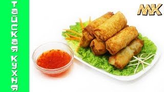 Спринг-роллы по-тайски   Por Pia Tod