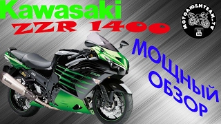 Обзор мотоцикла Kawasaki ZZR1400!!!