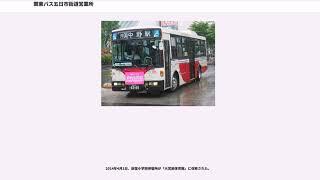 関東バス五日市街道営業所